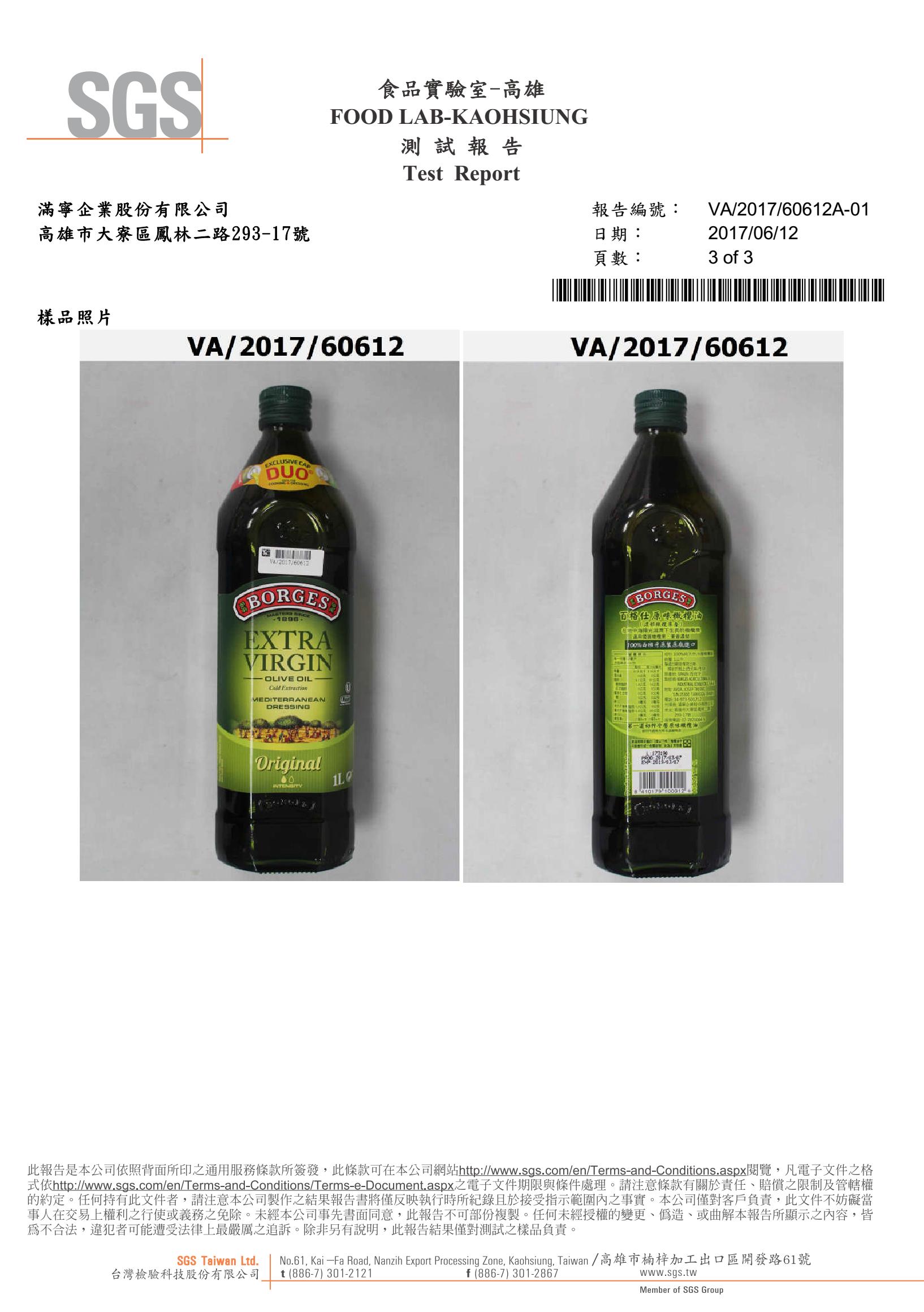 百格仕原味橄欖油,經SGS檢驗合格