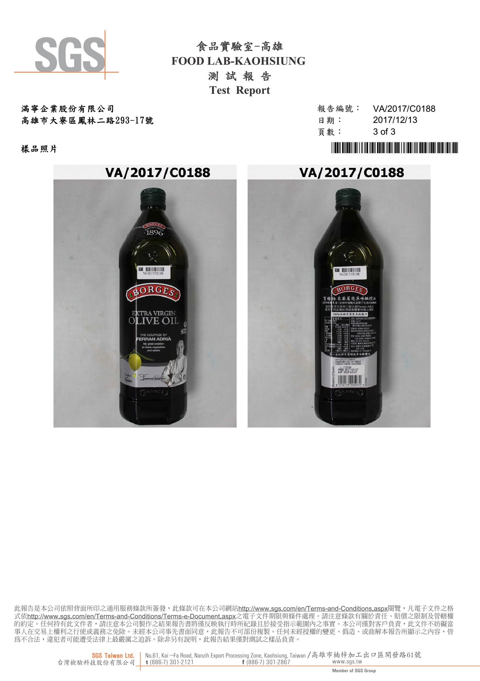 百格仕名廚嚴選橄欖油,經SGS檢驗合格