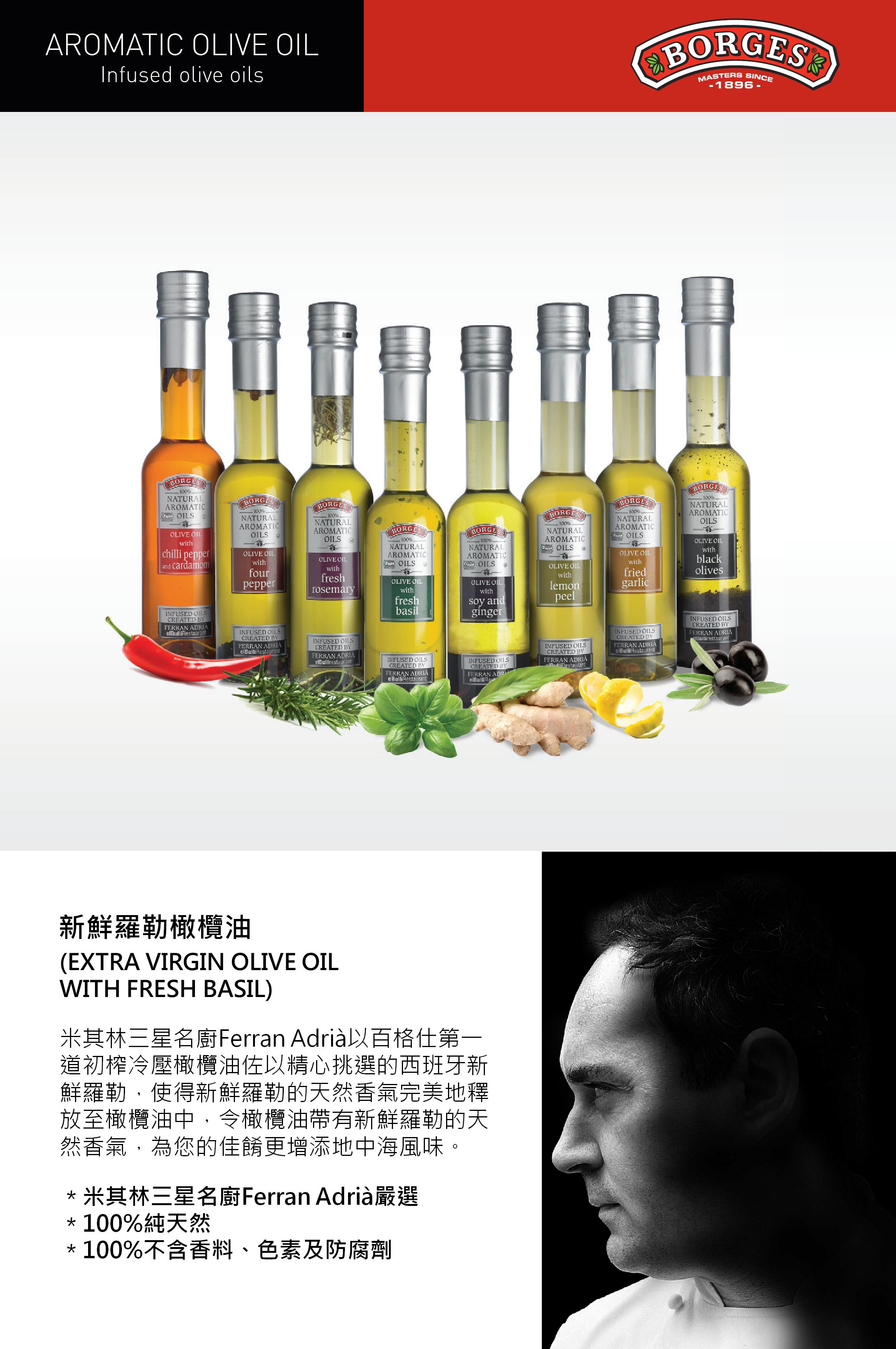 新鮮羅勒橄欖油