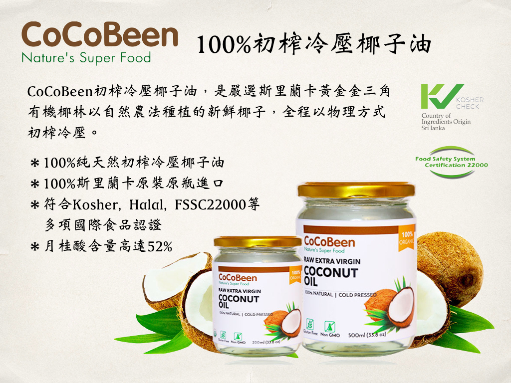 斯里蘭卡CoCoBeen初榨冷壓椰子油