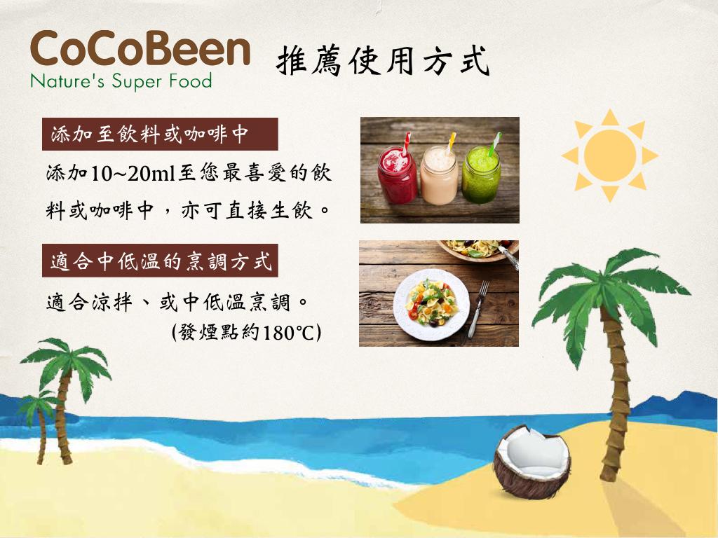 斯里蘭卡CoCoBeen初榨冷壓椰子油推薦使用方式