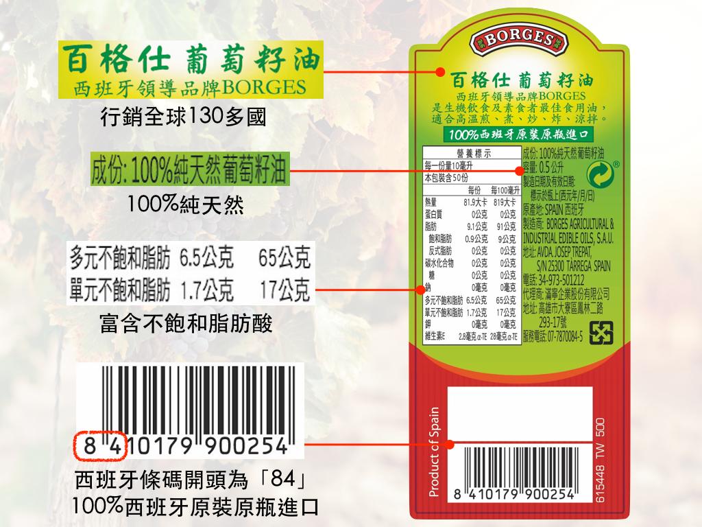 百格仕葡萄籽油背標