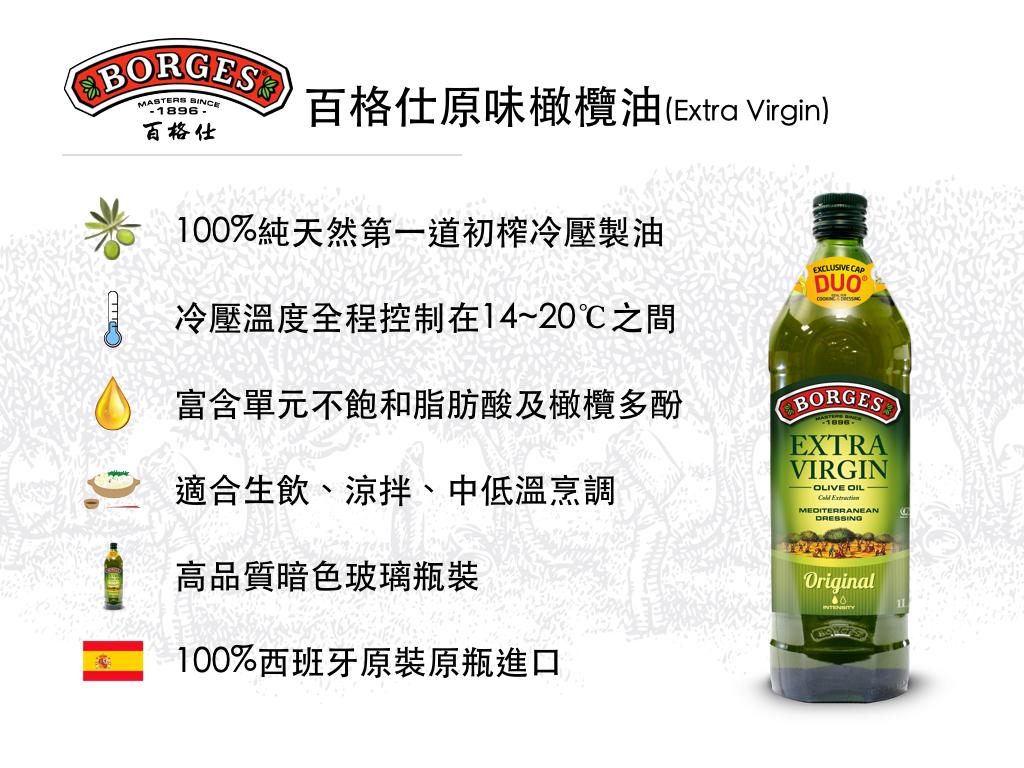 百格仕原味橄欖油(Extra Virgin)