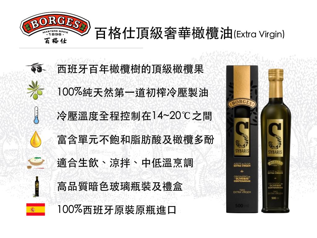 百格仕Sybaris頂級奢華橄欖油(Extra Virgin)