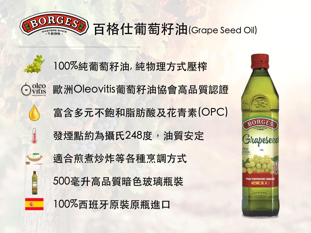 百格仕葡萄籽油(Grape Seed Oil)