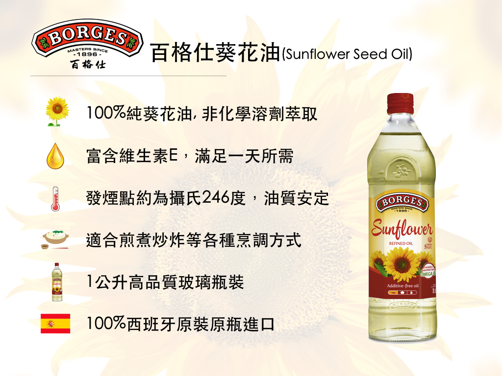 百格仕葵花油(Sunflower Seed Oil)